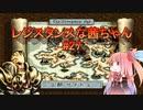 【VOICEROID実況】レジスタンスな茜ちゃん#27【伝説のオウガバトル】