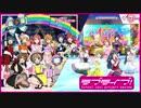 【スクスタMAD】『夢がここからはじまるよ』MV 虹ヶ咲学園スクールアイドル同好会【ラブライブ!MAD】