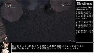 Bloodborne Lv4狩人の夢縛りRTA 35分24秒 part2/2