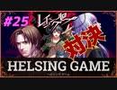 【人狼】【ホラー】[レイジングループ]PC版 #25 HELSING GAME(ヘルシングゲーム)