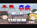 【ゆっくり解説】かつて日本に存在した恐ろしい奇病 115年間の戦い 【後編】