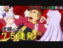 【ウマ娘】アニメ2期第1話の伏線まとめ【75連発】