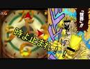 【2人実況】神ゲー再び【スーパーマリオ3Dコレクション】マリオ64編 part14