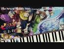 【七つの大罪 憤怒の審判OPフル】光あれ/岡野昭仁【ピアノカバー】