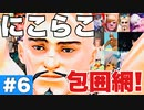 【信長の野望×FF14】#6 にこらこ包囲網!『ハイデリンの野望』