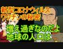 ゆっくり雑談 311回目(2021/1/6)
