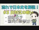 #3 白村江の戦い【「わかる」シリーズ 日本史編】