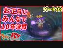 【桃太郎電鉄】お正月に男達4人が10年決戦!パート8【きゃらバン】