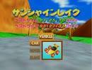 再び始めるレトロゲー ディディーコングレーシングをプレイ 02