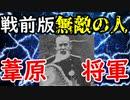【自称天皇】戦前の無敵の人、葦原将軍は精神科医と新聞社の広告塔であった!