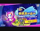 ☆【実況】カービィの大ファンが星のカービィ スターアライズを初見プレイ☆ Part47