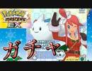 【ポケマスEX】クリスマス フウロちゃんガチャを引く!