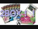 【開封動画】SHINY BOX クロバットV2箱分