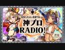 民安ともえと青葉りんごの神プロRADIO 第68回 2021年01月01日放送 ゲスト:風花ましろ