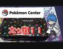 【開封動画】公式がヤバイ!?超お得な福袋