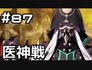 【実況】落ちこぼれ魔術師と7つの異聞帯【Fate/GrandOrder】87日目