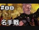 【実況】落ちこぼれ魔術師と7つの異聞帯【Fate/GrandOrder】88日目