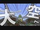 【Minecraft】ついに空を飛んで旅をします:ドラ旅part4【実況】