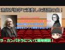 【ゆっくり解説】ゆっくり霊夢と学ぶ「誰でもわかる!クラシックの名曲解説」Vol.11「ラ・カンパネラ(リスト)」