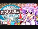 【今日のアイス #03】ぎっしり満足!チョコミント【月・木更新】