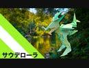 """【折り紙】「サウデローラ」 12枚【甲羅】/【origami】""""Sauderora"""" 12 pieces【shell】"""