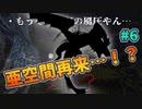【MHWI】 亜空間の再来!? 裸、無被弾、0針縛り#6