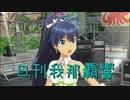 日刊 我那覇響 第2681号 「First Stage」 【ソロ】