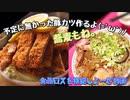 予定に無かった豚カツ作るよ(=゚ω゚)ノ蕎麦もね【食品ロス根絶しよーぜ動画】
