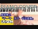 服部隆之『テーマ・オブ・半沢直樹』PIANO COVER