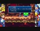帰ってきた非路のロックマンX4実況プレイPart5