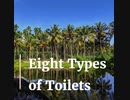Eight Types of Toilets