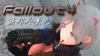 [ゆっくり実況]連邦冬景色 1旅目[Fallout4]
