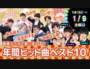 【DHC】2021/1/9(土) 新春うた祭り!豪華コラボ連発!年間ヒット曲ベスト10【渋谷オルガン坂生徒会】
