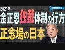 【拉致問題アワー #480】奪われた家族を救出できない日本の根本問題~2021年、私たちは本当にこのままで良いのか?[桜R3/1/7]