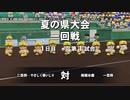 【栄冠ナイン】ミノルのネコぱら甲子園編 見どころまとめpart4