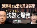 【どうなる?日本企業 #38】沈黙と爆発~米大統領選の行方、チッソと水俣病[桜R3/1/7]