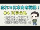 #4 壬申の乱【「わかる」シリーズ 日本史編】