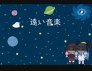 遠い音楽【琴葉茜・葵cover】