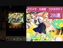【パズドラ】化物語 コラボガチャ 28連