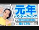 【あけおめ】元年バンジージャンプ/BEYOOOOONDS踊ってみた【ぽんでゅ】