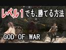 【GOD OF WAR】第3ステージの難所【縛りプレイ】
