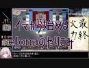 【elona】イマから始めるelonaのやりこみ part36【oomEX】