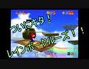 【2人実況】神ゲー再び【スーパーマリオ3Dコレクション】マリオ64編 part15