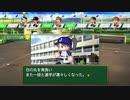 【栄冠ナイン】ミノルのネコぱら甲子園編 見どころまとめpart9(終)