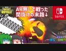 【Fortnite】【Nintendoswitch】アサルトライフル無しで戦ったら無事死亡しました。【ゆっくり実況】