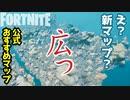 【フォートナイト】公式おすすめマップがとにかく広すぎ!オープンワールドマップの作り方としてもすごく参考になってクエストもたくさん!~クリエイティブ Fortnite Creative