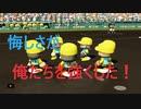 豪快球児#26 強くなってラストゲーム!(終)【ゆっくり実況プレイ動画】【パワプロ2020 栄冠ナイン】