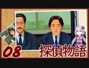 【Part08】くろゆか探偵物語【クロス探偵物語】