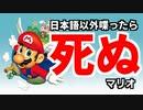 日本語以外喋ったら死ぬマリオ Part1