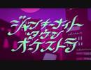 ジャンキーナイトタウンオーケストラ/マイル【歌ってみた】